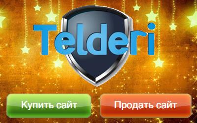 Биржа сайтов и доменов Телдери