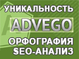 Advego - антиплагиат онлайн, сео-анализ текста и проверка орфографии