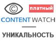 ContentWatch - антиплагиат онлайн (проверка уникальности текста)