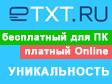 ETXT-Антиплагиат - проверка уникальности текста