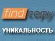 FindCopy - Бесплатная проверка текста на уникальность онлайн