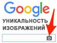 GoogleImage - проверка уникальности фото, картинок, рисунков