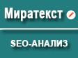 Miratext - полный семантический анализ текста онлайн (seo-анализ)