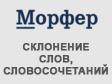 morpher.ru - склонение слов и словосочетаний онлайн