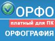 ОРФО.РУ - профессиональная программа для проверки правописания текстов