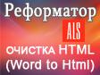 Реформатор Артемия Лебедева - очистка контента от ненужных тегов и атрибутов