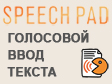 SpeechPad - голосовой ввод текста, перевод аудио и видео в текст
