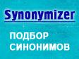 Synonymizer.ru - словарь синонимов, поиск синонимов к словам сразу по нескольким базам