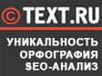 TEXT.RU - Проверка текста на уникальность и орфографические ошибки, SEO-анализ текста