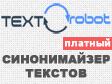 TextoRobot - автоматическая уникализация текстов методом подбора синонимов