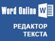 Word Online - онлайн редактирование и сохранение документов