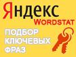 Яндекс.Wordstat - подбор ключевых слов (статистика запросов к поиску Яндекса)