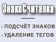 ЗнакоСчиталка - подсчёт знаков, удаление HTML (PHP) тегов и лишних пробелов
