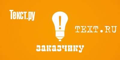 Новый функционал для заказчиков на Текст.ру