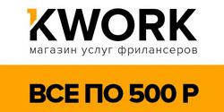 Магазин онлайн услуг Kwork