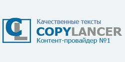 Биржа копирайтинга Copylancer