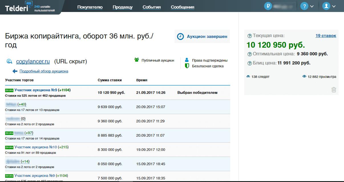 Сменился владелец Copylancer.ru