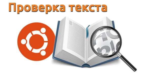 Инструмент проверки текста от Copylancer