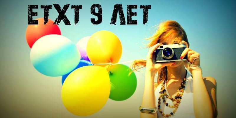 Бирже контента eTXT исполняется 9 лет