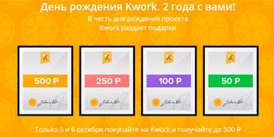 На свой день рождения Kwork раздарил 112 000 рублей