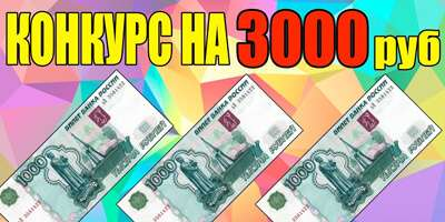 От 500 до 3 000 рублей за пост с кворком