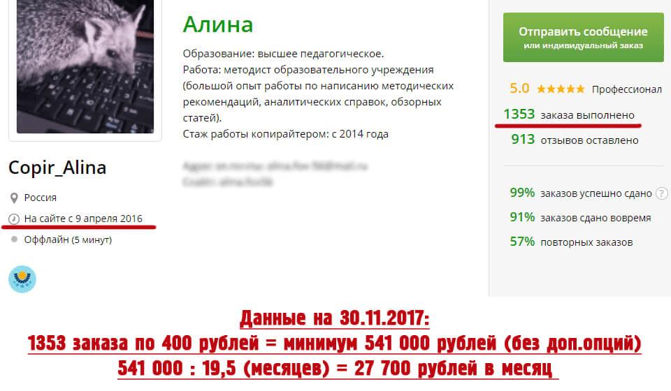 минимум 27 700 рублей в месяц на Кворк