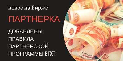 Обновлены правила партнёрки eTXT