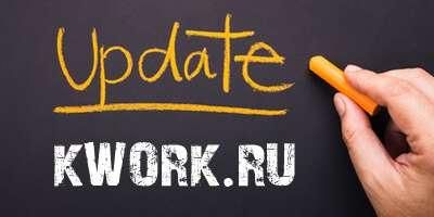 На сайте Кворк.ру есть ряд обновлений