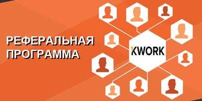 Важные изменения в партнёрке Kwork