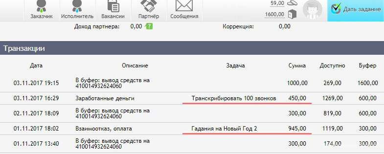 1400 рублей за 3 дня на Воркзилла