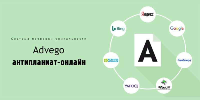 На Адвего обновлён антиплагиат-онлайн