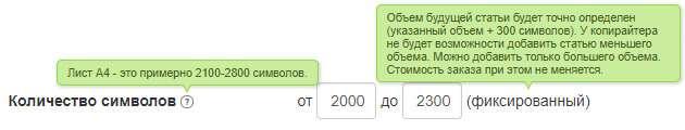 Количество символов - объём заказа Миратекст
