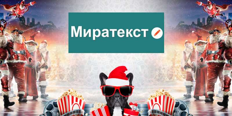 Новогодние подарки от биржи Миратекст