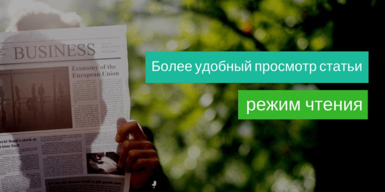 На Миратексте добавлен «Режим чтения»