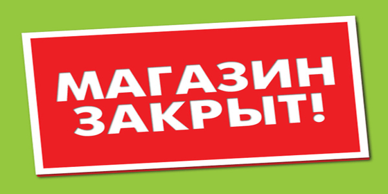 Закрыты магазины контента Текст.ру