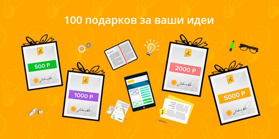 Подарки за идеи по улучшению Кворк.ру
