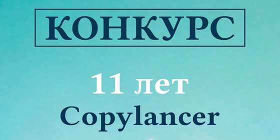 Лёгенький конкурс в честь дня рождения Копилансера