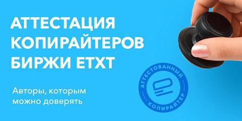 Выбор аттестованных копирайтеров на eTXT