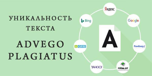 Обновленная версия Advego Plagiatus