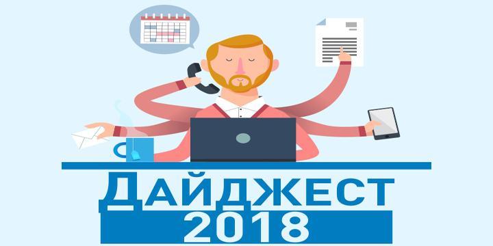 Подводим итоги обновления Копилансера за 2018 год