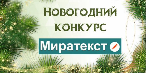 Деньги и другие подарки от Miratext за стишки-порошки