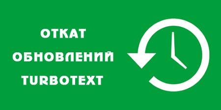 Откат ноябрьских изменений Турботекста