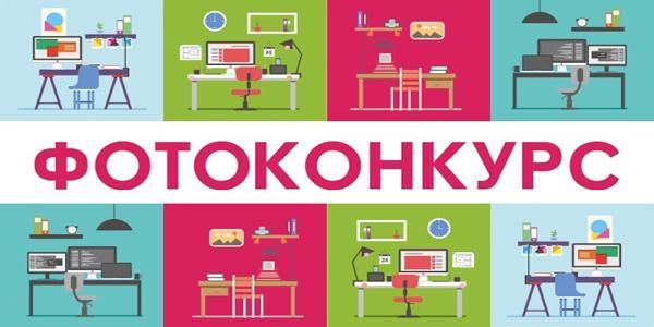 """Фотоконкурс """"Мое рабочее пространство"""" от Турботекста"""