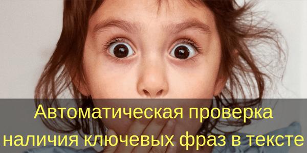 Инструмент проверки статей на ключи от Миратекста