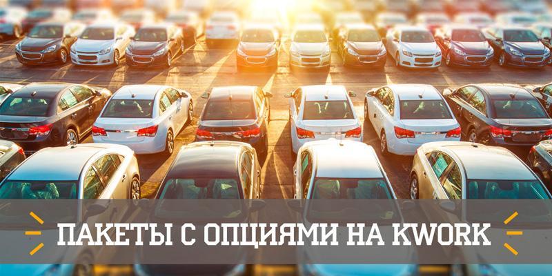 Обновление пакетных услуг на Kwork.ru