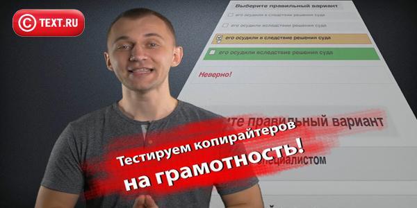 На текст.ру введена аттестация грамотности
