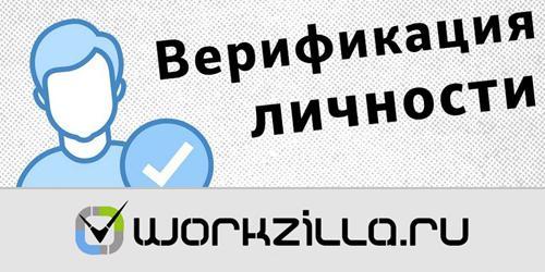 «Слетает» верификация в профиле Workzilla?