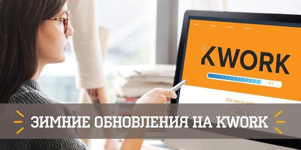 Зимние обновления на Kwork.ru