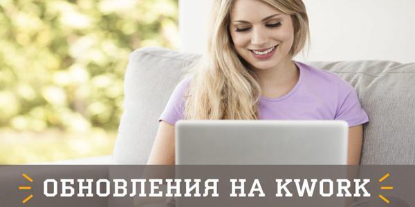 Февральские обновления Kwork.ru