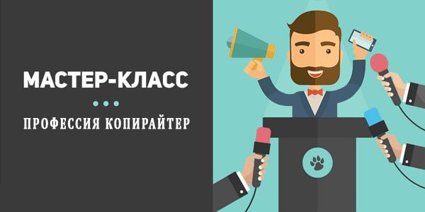 """Бесплатный мастер-класс """"Профессия копирайтер"""""""